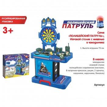 Игровой набор в чемодане полицейский патруль: игровой столик-мишень, полиц