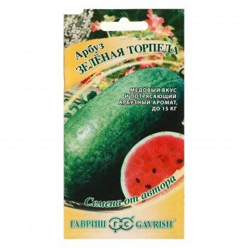 Семена арбуз зеленая торпеда,  1 г