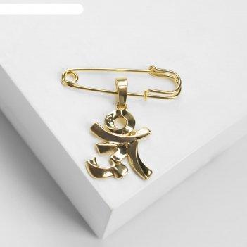 Булавка с подвеской знак ом 3,5см, цвет золото