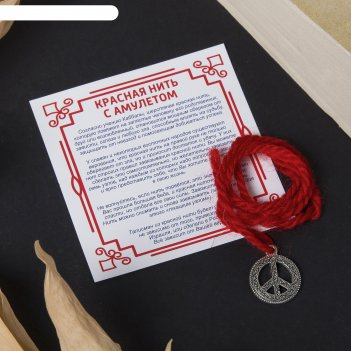 Браслет оберег красная нить символ мира и защиты, пасифик, цвет серебро