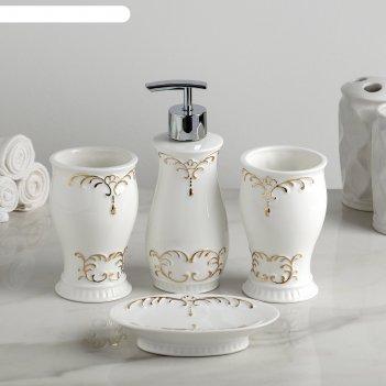 Набор для ванной элегант 4 предмета (мыльница, дозатор для мыла, 2 стакана