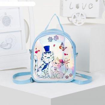 Сумка-рюкзак дет коты, 17*7*20, отдел на молнии, регул ремень, голубой