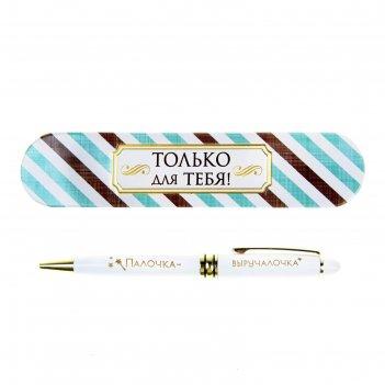 Ручка подарочная в металлическом футляре палочка - выручалочка