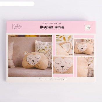 Интерьерная подушка милый котик, набор для шитья 21 x 0,5 x 29,7 см