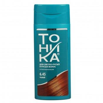Оттеночный бальзам для волос тоника биоламинирование, тон 6.45, рыжий