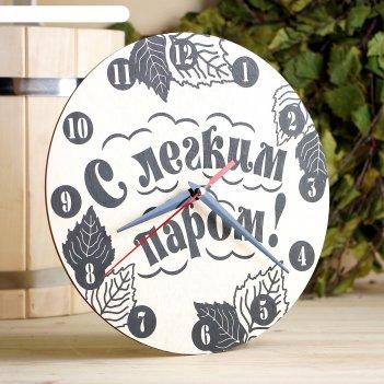 Часы банные с легим паром! березовый лист