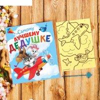 Фреска-открытка самому лучшему дедушке + 9 цветов песка по 2 гр, блестки 2