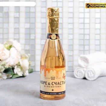 Пена для ванны шампанское море счастья, 500 мл