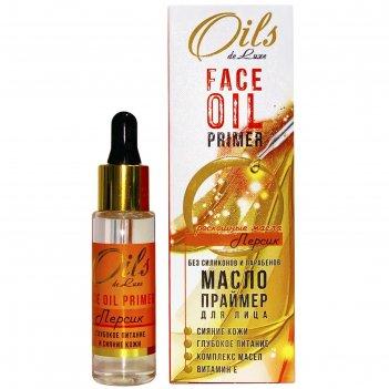 Масло-праймер для лица oils de luxe персик, сияние кожи, 30 мл