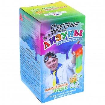 Набор для опытов цветные полимерные лизуны юный химик