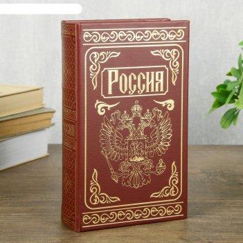 Сейф шкатулка книга россия тиснение 21х13х5 см