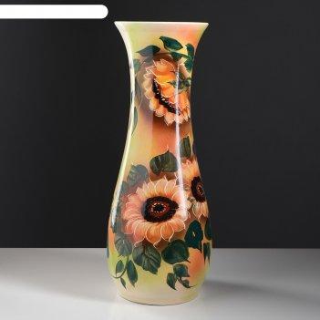 Ваза напольная форма осень художка подсолнух №11