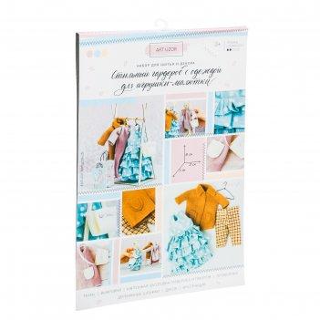 Гардероб и одежда для игрушек малюток «самая модная», набор для шитья, 21