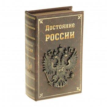 Сейф-книга достояние россии, обтянута искусственной кожей