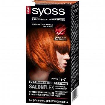 Крем-краска для волос syoss professional performance 7-7 паприка