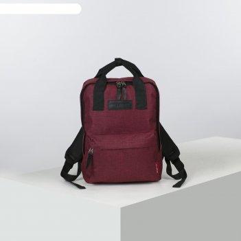 Рюкзак-сумка м-368, 26*13*35, отд на молнии, н/карман, бордовый