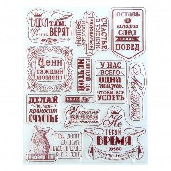 Набор штампов для творчества высказывания, 14 х18 см