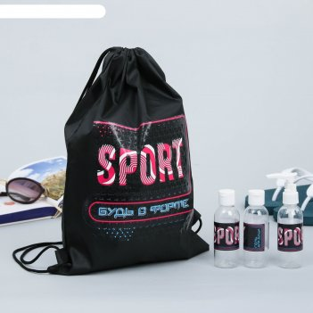 Набор для басcейна «sport»: сумка, бутылочки для шампуней