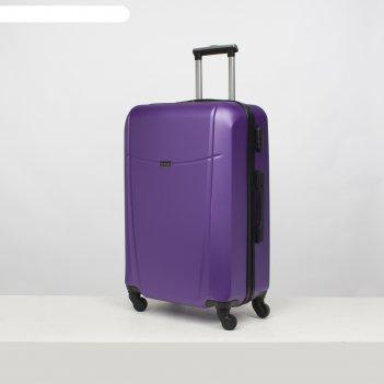 Чемодан большой 26, отдел на молнии, кодовый замок, 4 колеса, цвет фиолето