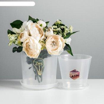 Набор кашпо с поддоном для орхидеи  2 в 1 «геометрия», 0,8 и 1,6 л