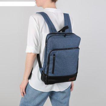 Рюкзак школьный, 2 отдела на молниях, отдел для ноутбука, 2 наружных карма