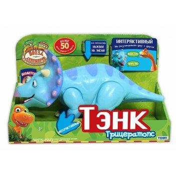 Т57103, игрушка интерактивная динозаврик тэнк поезд динозавров, 50 звуко