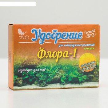 Удобрение для аквариумных растений флора-1 состав №3, гранулы, 100гр