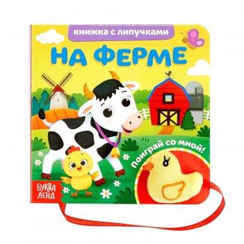 Книжка с липучками и игрушкой на ферме