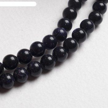 Бусины шар №8 авантюрин синий (48 бусин)