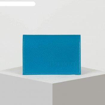 Обложка для паспорта, флотер, цвет морской волны