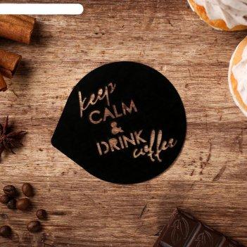 Трафарет для кофе «сохраняй спокойствие», 9,5 х 8,5 см