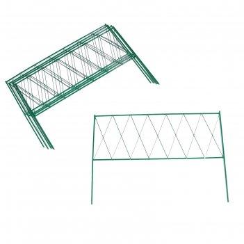 Ограждение декоративное, 70 x 482 см, 5 секций, металл, зелёное, «буби»