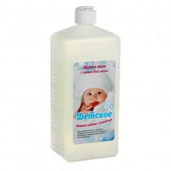 Мыло жидкое детское с первых дней жизни, с колпачком флип-топ, 1л