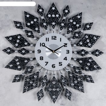 Часы настенные, серия: интерьер, ромбы d=60см