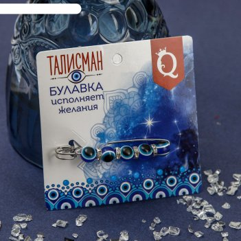 Булавка-оберег глазик 6см цвет бело-синий в серебре