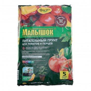 Почвогрунт фаско для томатов и перцев, 5л