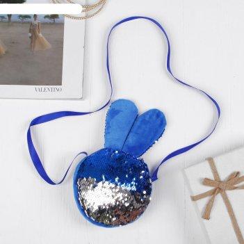 Мягкая сумочка зайка пайетки синий-серебро