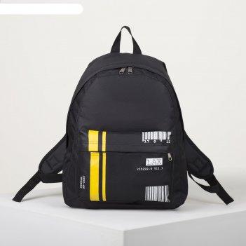 Рюкзак молод, 33*13*37, отд на молнии, н/карман, штрихкод