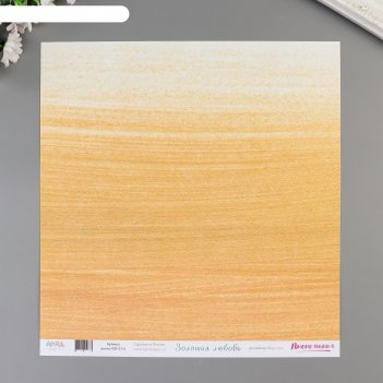 Бумага для скрапбукинга золотая любовь 30,5х30,5 см, 190 гр/м2