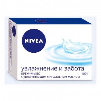 Мыло nivea «увлажнение и забота»,100 г