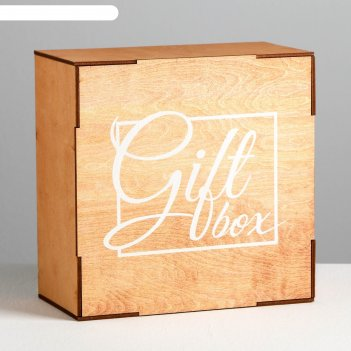 Ящик деревянный подарочный gift box, 20 x 20 x 10  см