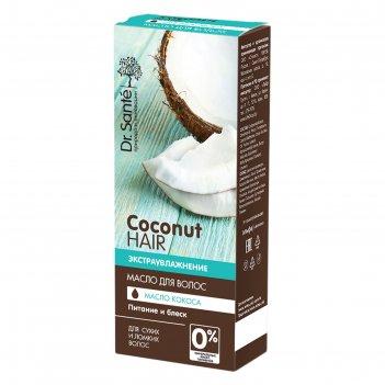 Масло для волос coconut hair, питание и блеск, 50 мл