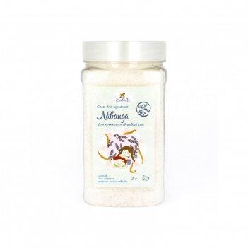 Детская соль для купания спивакъ лаванда, 450 г