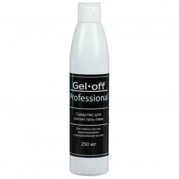 Средство для снятия гель-лака gel-off professional, 250 мл