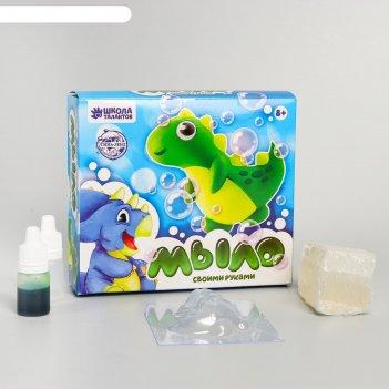 Набор для творчества. мыло своими руками «весёлый динозаврик»