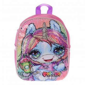Рюкзачок детский poopsie, 25 х 20.5 х 10 см, для девочки, пайетки