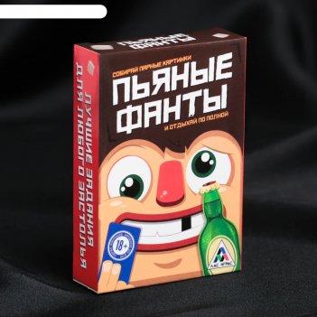 Игра для компании «пьяные фанты», мемо