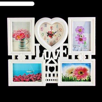 Часы настенные, серия: фото, love, 4 фоторамки, белые, 42х33 см