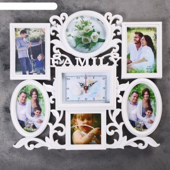 Часы настенные, серия: фото, family, 6 фоторамок 42х46 см