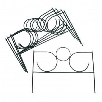 Ограждение декоративное, 55 x 340 см, 5 секций, металл, зелёное, «сияние»
